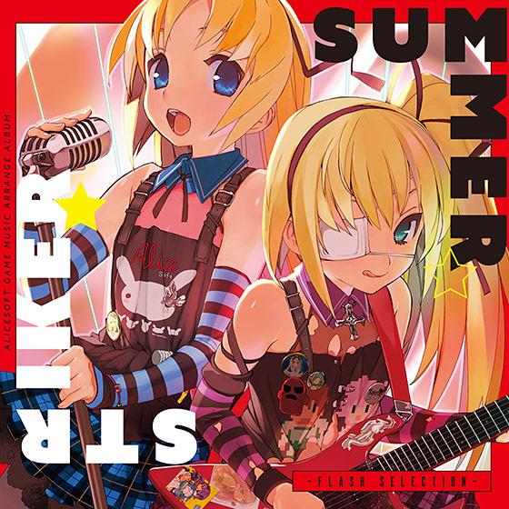 SUMMER STRIKER☆★ ‐Flash Selection‐