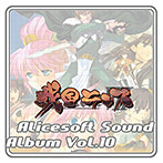 アリスサウンドアルバム vol.10 戦国ランス