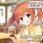 喫茶ステラと死神の蝶 キャラクターソング Vol.3「心地いい日常」