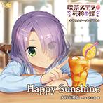 喫茶ステラと死神の蝶 キャラクターソング Vol.4「Happy Sunshine」