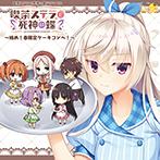 喫茶ステラと死神の蝶 ドラマCD 〜挑め!春限定ケーキコンペ!〜