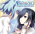 Eスクールライフ オリジナルサウンドトラック Vol.2