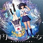 null(PCゲーム『円交少女 〜陸上部ゆっきーの場合〜』テーマソング)