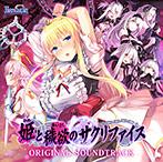 姫と穢欲のサクリファイス オリジナルサウンドトラック