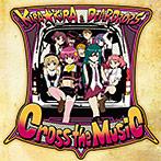 キラ☆キラ & DEARDROPS オリジナルサウンドトラックス Cross the Music −キラ☆キラ Disc−