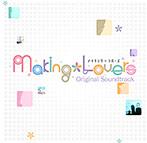 Making*Lovers オリジナルサウンドトラック Disc1