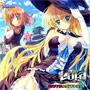 『Re:Lord〜ヘルフォルトの魔女とぬいぐるみ〜』オリジナルサウンドトラック