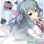 RIDDLE JOKER キャラクターソング Vol.3「強がるオトナのSecret Labo」