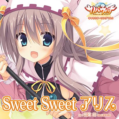 サノバウィッチ キャラクターソング Vol.3「Sweet Sweet アリス」