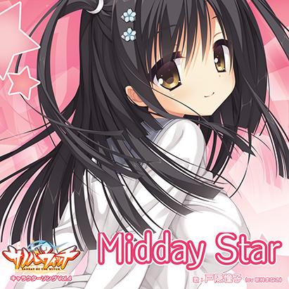 サノバウィッチ キャラクターソング Vol.4「Midday Star」