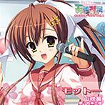 天神乱漫 キャラクターソング Vol.4「山吹 葵」