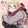 屋上の百合霊さん DRAMA CD『恋人ごっこ』