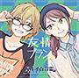 屋上の百合霊さん DRAMA CD『友情プラン』