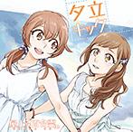 屋上の百合霊さん DRAMA CD『夕立キック』