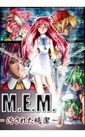 M.E.M.~汚された純潔~