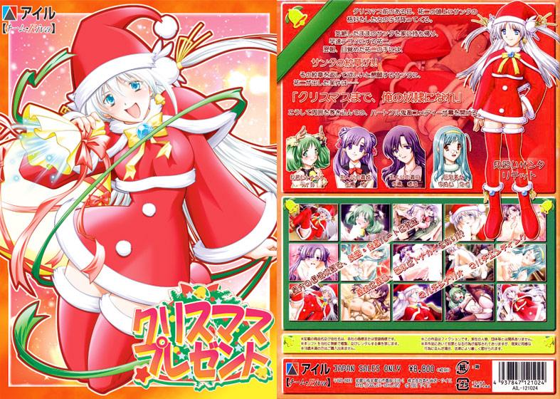 クリスマス☆プレゼントパッケージ