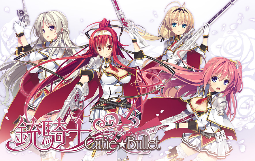 銃騎士 Cutie☆Bullet パッケージ写真