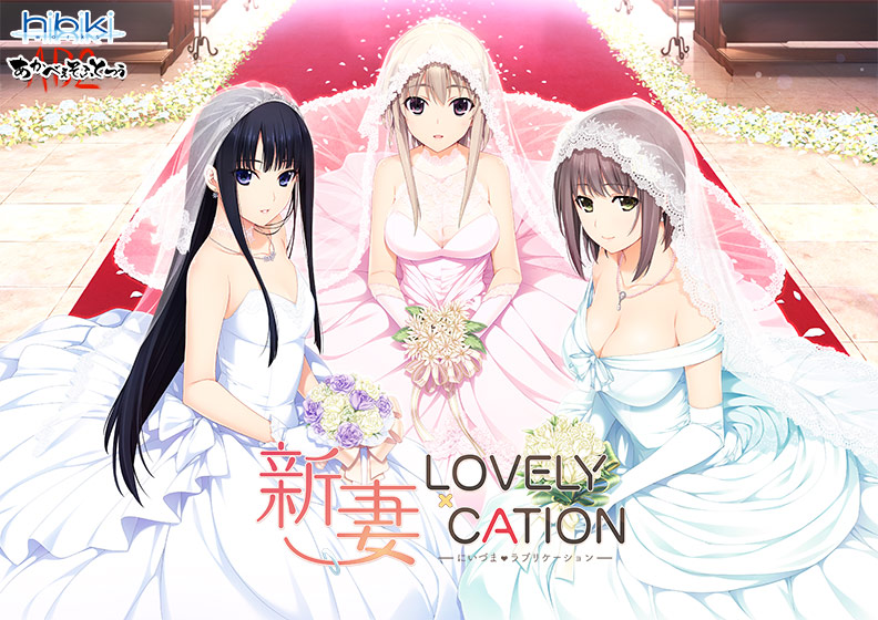 新妻LOVELY×CATION