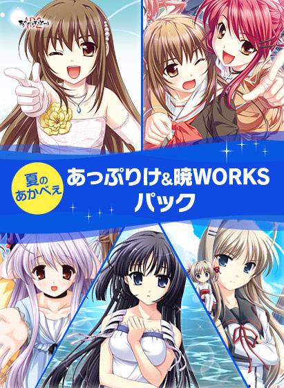 夏のあかべぇあっぷりけ&暁WORKSパック 8/31/15/10