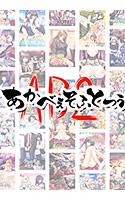 【まとめ買い】10本選んで1万円!あかべぇそふと15周年記念パック