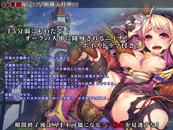 閃電の守護騎士ニィナ 4
