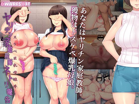 ヤリチン家庭教師ネトリ報告  ドスケベ巨乳母娘丼  パッケージ写真