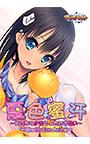 夏色蜜汗 ~えっちな少女としたたる匂い~ The Motion Anime