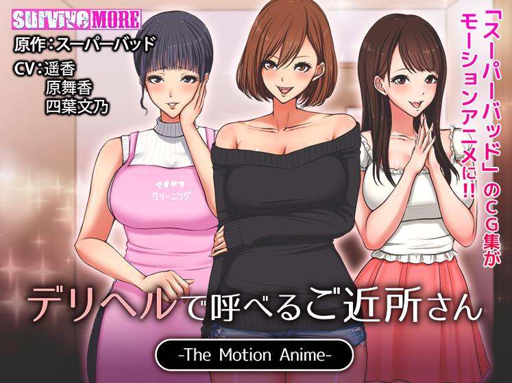 デリヘルで呼べるご近所さん The Motion Anime