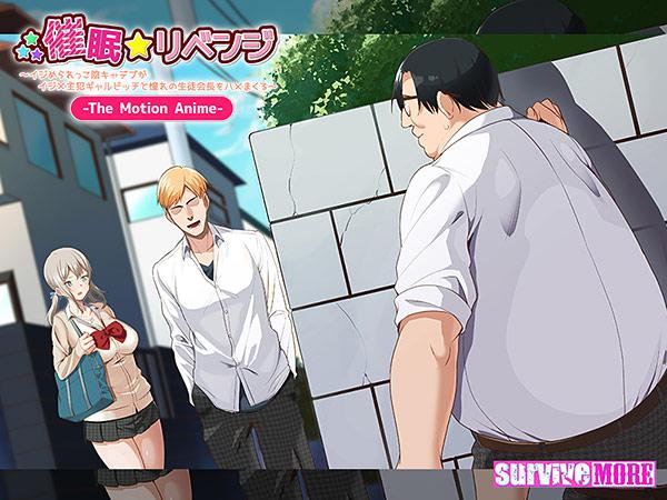催●☆リベンジ イジめられっこ陰キャデブがイジメ主犯ギャルビッチと憧れの生徒会長をハメまくる The Motion Anime 2