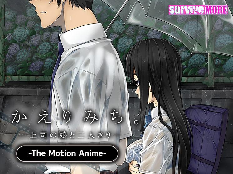 かえりみち。―上司の娘と二人きり― The Motion Anime 5/17