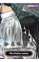 aman_0299[-000]かえりみち。―上司の娘と二人きり― The Motion Anime