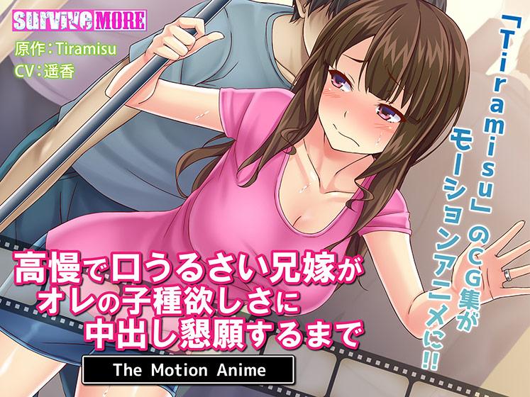 高慢で口うるさい兄嫁がオレの子種欲しさに中出し懇願するまで The Motion Anime