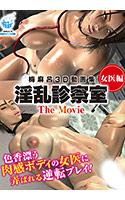 aman_0314[-000]淫乱診察室 The Movie 女医編
