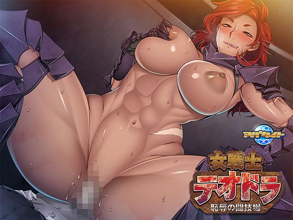 女戦士テオドラ 恥辱の闘技場 5