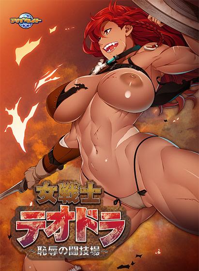女戦士テオドラ  恥辱の闘技場  パッケージ写真