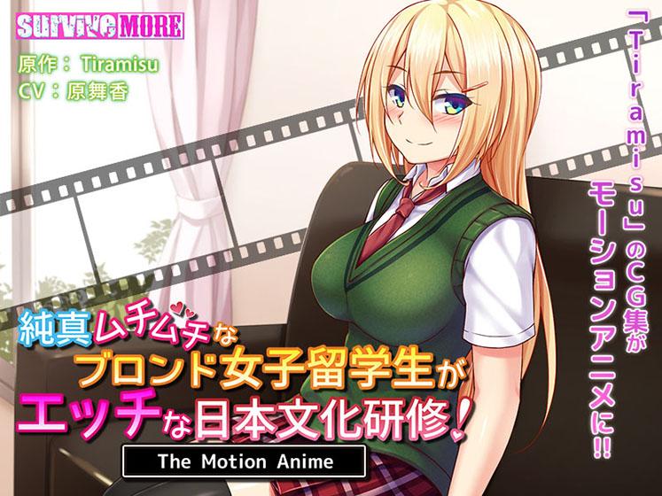 純真ムチムチなブロンド女子留学生がエッチな日本文化研修! The Motion Anime パッケージ写真