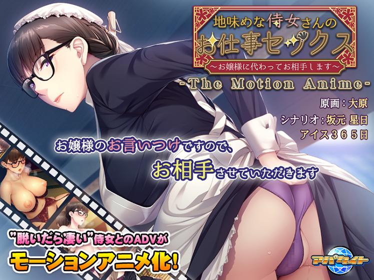 地味めな侍女さんのお仕事セックス 〜お嬢様に代わってお相手します〜 The Motion Anime