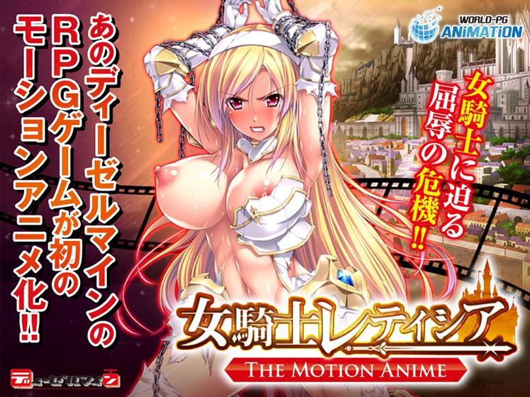 女騎士レティシア ―The Motion Anime― パッケージ写真