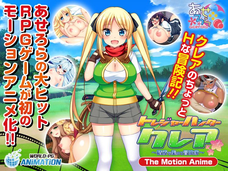 トレジャーハンタークレア  精液を集める冒険家  ―The Motion Anime― パッケージ写真