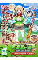 トレジャーハンタークレア 〜精液を集める冒険家〜 ―The Motion Anime―