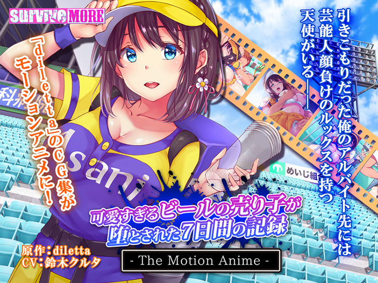 可愛すぎるビールの売り子が堕とされた7日間の記録 The Motion Anime パッケージ写真