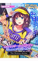 aman_0372[-000]可愛すぎるビールの売り子が堕とされた7日間の記録 The Motion Anime