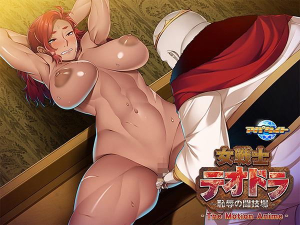 女戦士テオドラ 〜恥辱の闘技場〜 The Motion Anime HシーンのエロCG