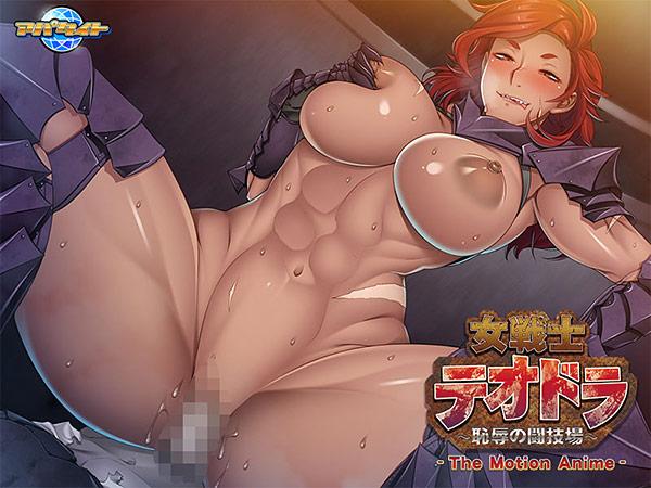女戦士テオドラ 〜恥辱の闘技場〜 The Motion Anime CG集