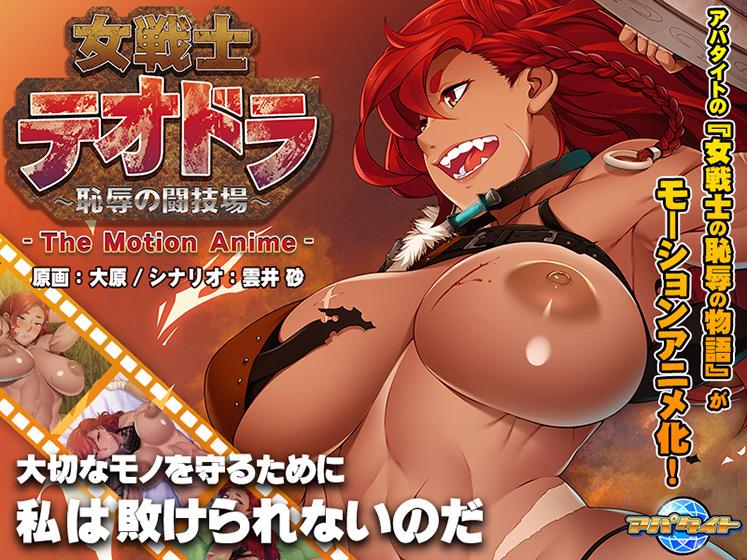 女戦士テオドラ  恥辱の闘技場  The Motion Anime パッケージ写真
