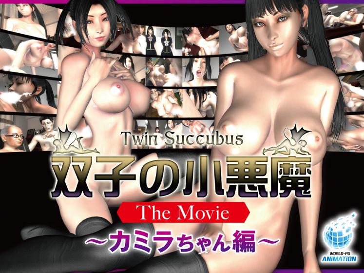 双子の小悪魔 The Movie カミラちゃん編 パッケージ写真