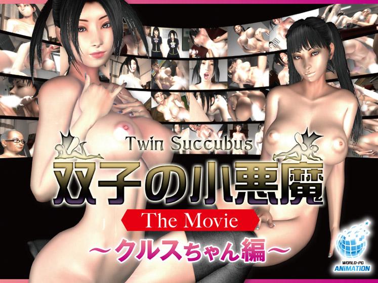 双子の小悪魔 The Movie クルスちゃん編 パッケージ写真