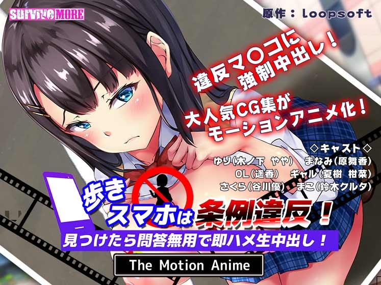 歩きスマホは条例違反!見つけたら問答無用で即メ生中し! The Motion Anime  7/3/0