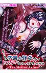 夜な夜な学園の怪奇たちとドスケベしちゃう少女のお話 The Motion Anime