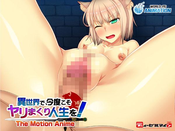 異世界で、今度こそヤリまくり人生を! ―The Motion Anime― HシーンのエロCG